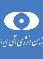 پیام توئیتری سازمان انرژی اتمی به حمله تروریستی نطنز