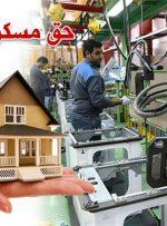 آخرین وضعیت بررسی حق مسکن کارگران در هیات دولت