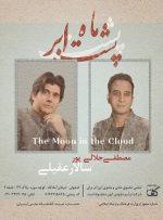 آلبوم «ماهِ پشت ابر» با صدای سالار عقیلی و مصطفی جلالیپور منتشر شد