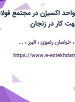 استخدام اپراتور واحد اکسیژن در مجتمع فولاد البرز ناب آرش جهت کار در زنجان