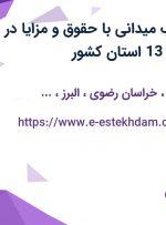استخدام بازاریاب میدانی با حقوق و مزایا در شرکت تپسی در 13 استان کشور