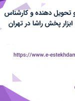استخدام راننده و تحویل دهنده و کارشناس فروش در شرکت ابزار پخش راشا در تهران