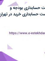 استخدام سرپرست حسابداری بودجه و گزارشات، سرپرست حسابداری خرید در تهران
