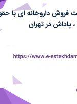 استخدام سرپرست فروش داروخانه ای با حقوق ثابت، پورسانت ، پاداش در تهران
