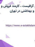 استخدام طراح و گرافیست، کارمند فروش و فروشنده آرایشی و بهداشتی در تهران