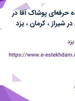 استخدام فروشنده حرفهای پوشاک آقا در شرکت هاکوپیان در شیراز، کرمان، یزد