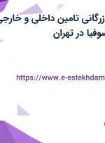 استخدام مدیر بازرگانی (تامین داخلی و خارجی) در شرکت چای سوفیا در تهران