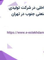 استخدام مدیر داخلی در شرکت تولیدی بازرگانی نگین صنعتی جنوب در تهران