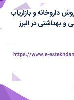 استخدام مدیر فروش داروخانه و بازاریاب فروشگاهی آرایشی و بهداشتی در البرز