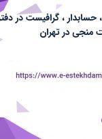 استخدام منشی ،حسابدار، گرافیست در دفتر وکالت کاخ عدالت منجی در تهران