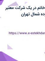 استخدام منشی خانم در یک شرکت معتبر تولیدی در محدوده شمال تهران
