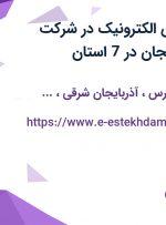 استخدام مهندس الکترونیک در شرکت ارتباطات آفاق زنجان در 7 استان