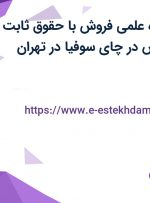 استخدام نماینده علمی فروش با حقوق ثابت،پورسانت، پاداش در چای سوفیا در تهران