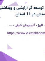 استخدام ویزیتور (توسعه گر) آرایشی و بهداشتی در شرکت شکوفامنش در 11 استان
