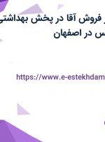 استخدام ویزیتور فروش آقا در پخش بهداشتی بامداد کیمیا نفیس در اصفهان