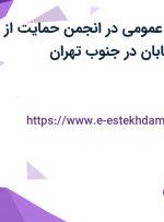 استخدام پزشک عمومی در انجمن حمایت از کودکان کار و خیابان در جنوب تهران