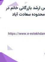 استخدام کارشناس ارشد بازرگانی خانم در شرکتی معتبر در محدوده سعادت آباد