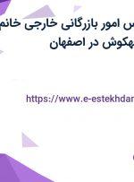 استخدام کارشناس امور بازرگانی خارجی خانم در الیاف سازان بهکوش در اصفهان