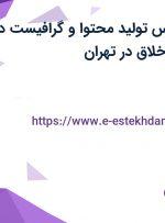 استخدام کارشناس تولید محتوا و گرافیست در شرکت پویا فراز خلاق در تهران