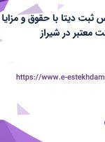 استخدام کارشناس ثبت دیتا با حقوق و مزایا عالی در یک شرکت معتبر در شیراز
