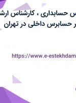 استخدام کارشناس حسابداری، کارشناس ارشد حسابداری، مدیر حسابرس داخلی در تهران