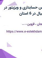 استخدام کارشناس حسابداری و ویزیتور در کارسان پخش سیال در 6 استان