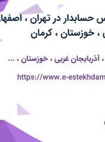 استخدام کارشناس حسابداردر تهران، اصفهان، آذربایجان غربی، خوزستان، کرمان