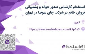 استخدام کارشناس صدور حواله و پشتیبانی فروش خانم در شرکت چای سوفیا در تهران