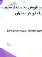 استخدام کارشناس فروش، حسابدار مجرب، طراح فتوشاپ حرفه ای در اصفهان