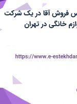استخدام کارشناس فروش آقا در یک شرکت معتبر در حوزه لوازم خانگی در تهران