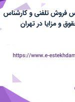 استخدام کارشناس فروش تلفنی و کارشناس تولید محتوا با حقوق و مزایا در تهران