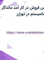 استخدام کارشناس فروش در کار آمد ماندگار معماری نوین (کاماسیستم) در تهران