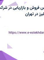 استخدام کارشناس فروش و بازاریابی در شرکت پدیده هوشمند البرز در تهران