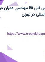 استخدام کارشناس فنی آقا ( مهندسی عمران) در یک شرکت بین المللی در تهران