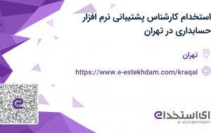 استخدام کارشناس پشتیبانی نرم افزار حسابداری در تهران