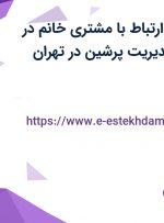 استخدام کارمند ارتباط با مشتری خانم در شرکت بهسان مدیریت پرشین در تهران