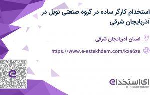 استخدام کارگر ساده در گروه صنعتی نوبل در آذربایجان شرقی