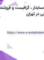 استخدام کمک حسابدار، گرافیست و فروشنده آرایشی و بهداشتی در تهران