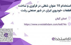 استخدام 10 عنوان شغلی در فرآوری و ساخت قطعات خودروی ایران در شهر صنعتی رشت