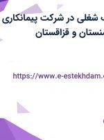 استخدام 2 ردیف شغلی در شرکت پیمانکاری بین المللی در ارمنستان و قزاقستان