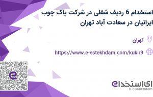 استخدام 6 ردیف شغلی در شرکت پاک چوب ایرانیان در سعادت آباد تهران