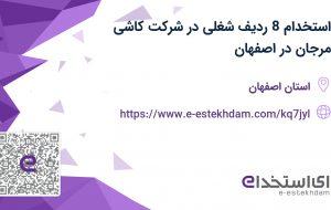 استخدام 8 ردیف شغلی در شرکت کاشی مرجان در اصفهان