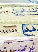اعلام ترتیب انسداد حسابهای صادرکننده چک برگشتی