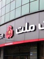 اوراق اختیار فروش تبعی سهام بانک ملت (هملت۱۰۸) عرضه میشود