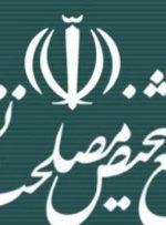 بررسی سوال برانگیز تاسیس ۸منطقه آزاد در مجمع تشخیص