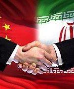 بیانیه ایران و چین برای حفاظت از میراث فرهنگی