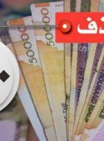 حذف چهار صفر از پول ملی چه زمانی اجرایی خواهد شد؟