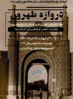 «دروازه طهرون» را ببینید – ایسنا
