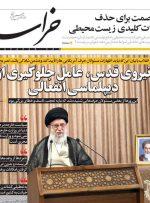ظریف، تیتر مشترک امروز ۱۳ اردیبهشت همه روزنامه ها