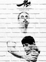 فجر جهانی: نقد فیلم میجر – گانگستر بوشهری